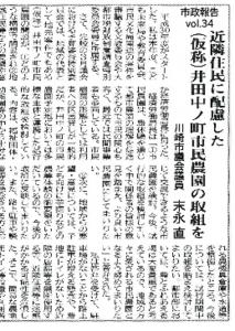 300413市政報告vol.34 近隣住民に配慮した(仮称)井田中ノ町市民農園の取組をb.pdf