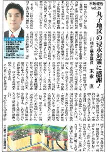 291110市政報告vol.29 丸子地区の浸水対策に感謝!b.pdf