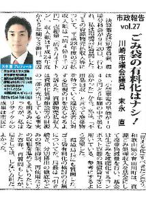 290929市政報告vol.27 ごみ袋の有料化はナシ!b.pdf
