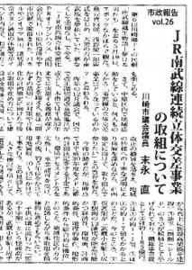 290908市政報告vol.26 JR南武線連続立体交差事業の取組についてb.pdf