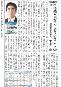 290609市政報告vol.23 待機児童ゼロってどういうこと?(2)b.pdf