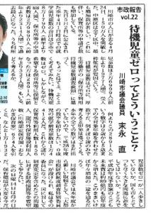 290512市政報告vol.22 待機児童ゼロってどういうこと?b.pdf