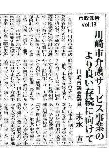 281014市政報告vol.18 川崎市介護サービス事業のより良い存続に向けてb.pdf