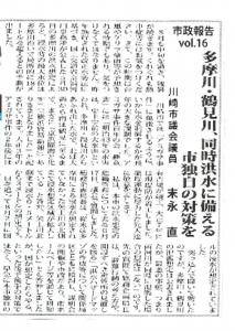 280819市政報告vol.16 多摩川・鶴見川、同時洪水に備える市独自の対策をb.pdf
