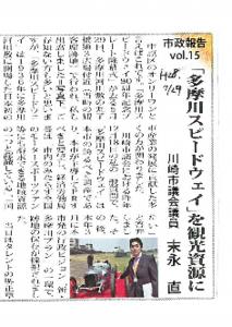 280729市政報告vol.15 「多摩川スピードウェイ」を観光資源にb.pdf