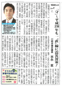 280101市政報告vol.8 「守」〜平成28年も一直線に震災対策!b.pdf