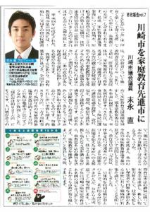 271204市政報告vol.7 川崎市を家庭教育先進市にb.pdf
