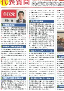 300613代表質問 議会かわさきb.pdf