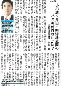 291013市政報告vol.28 小杉駅〜井田・明津地域間のバス利便性はいかに?b.pdf